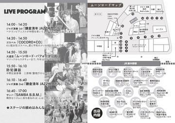 ムーンロード秋まつり/プログラム&マップ.jpg