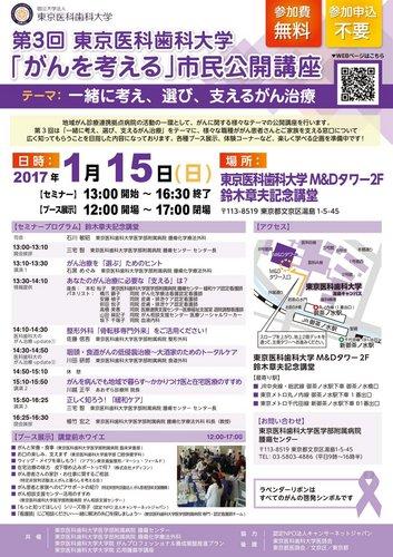 市民講座(東京医科歯科大/2017.1.15).jpg