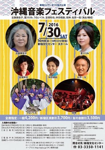 沖縄音楽フェスティバル.jpg