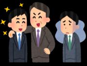 贔屓(会社).png